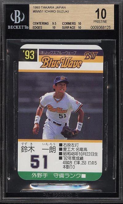 1993 Takara Ichiro BGS 10
