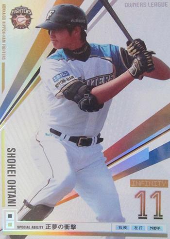 2013 Bandai Owners League Shohei Ohtani